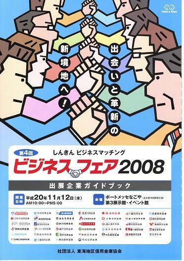 しんきんビジネスフェア2008に出展します 11/12